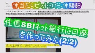 住信SBIネット銀行に口座を作ってみた(2/2)~本人限定受取郵便到着 & 初期設定[手順,方法]