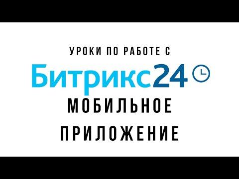 Уроки Битрикс24. Мобильное приложение