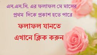 dakhil result 2016 bangladesh madrasah education board