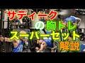 【筋トレ和訳】サディークの胸トレスーパーセット