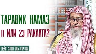 Шейх Салих аль-Фаузан. Сколько совершается ракаатов в молитве таравих 11 или 23