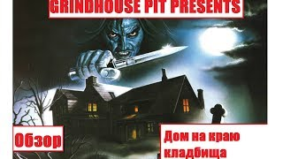 """Обзор на фильм """"Дом на краю кладбища""""/""""House By Cemetery"""" Review (WIth ENG Subs)"""