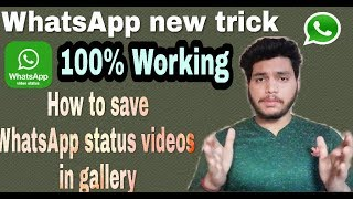 How to Save Whatsapp status/story videos Image in Gallery