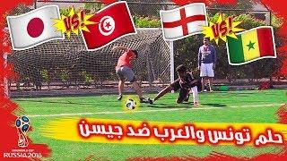 الطريق نحو نهائي كأس العالم !! ( حلم تونس و العرب ضد جيسن !! ) || World Cup Challenges