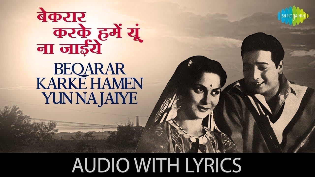 beqarar-karke-hamen-yun-with-lyrics-ब-क-र-र-करक-हम-क-ब-ल-hemant-kumar-bees-saal-baad