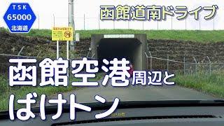 【函館道南ドライブ】函館空港周辺の道+おばけトンネル 2018.9