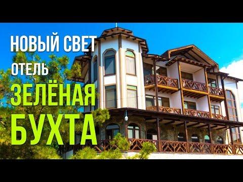 Рай в Крыму! Судак Новый Свет отель Зеленая Бухта.