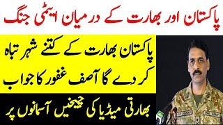 Pakistan Ki Taqat Ka Andaza Lagana Na Mumkin Hay