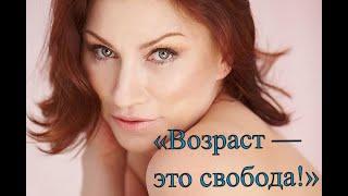 Обнаженная Роза Сябитова заявила, что женщины «за 50» еще сексуальнее