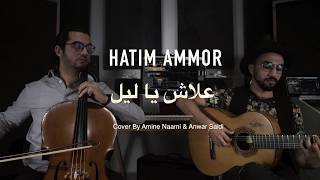 Amine Naami ft, Anwar Saidi ( Acoustic Cover ) Hatim Ammor - Aalach Ya Lil  حاتم عمور - علاش يا ليل