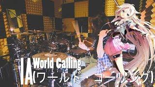 Vocaloid IA World Calling ワールド コーリング 叩いてみた