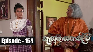 Kusumasana Devi | Episode 154 24th January 2019 Thumbnail