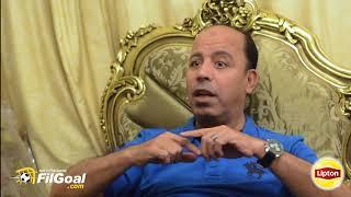 بدر رجب مدرب ناشئي الأهلي السابق: هذه هي مميزات أيمن أشرف التي ستفيد مصر بكأس العالم