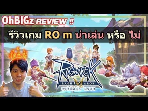 """รีวิวเกม """" Ragnarok Mobile """" น่าเล่น หรือ ไม่ !!"""