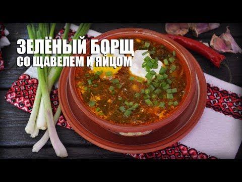 Зеленый борщ со щавелем и яйцами рецепт