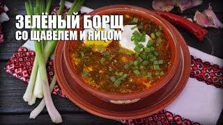 Зелёный борщ со щавелем и яйцом — видео рецепт