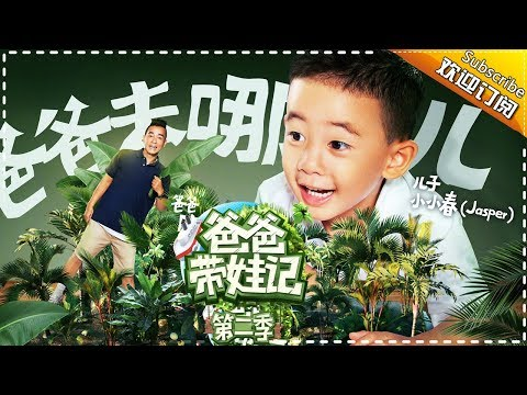 Dad Where Are We Going S05 Documentary Jordan chan Family【 Hunan TV  channel】