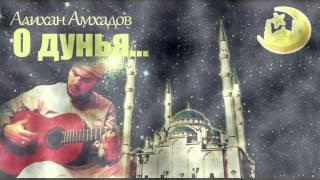 Алихан Амхадов - О Дунья.