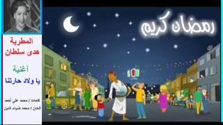 من أغانى شهر رمضان .... يا ولاد حارتنا  ..........    هدى سلطان