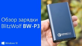 Обзор BlitzWolf BW-P3 - повербанк с поддержкой технологии Qualcomm Quick Charge 3.0