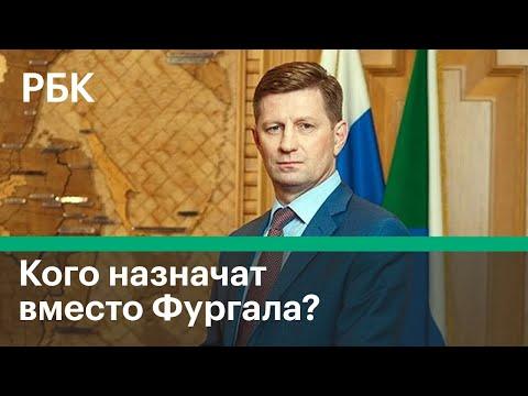 Кто станет губернатором Хабаровского края вместо Сергея Фургала? Кандидаты на замену Фургалу