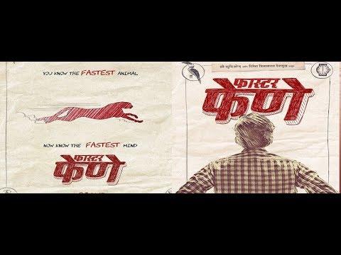Faster Fene Marathi Movie || Download Free .|| 300mb/700mb