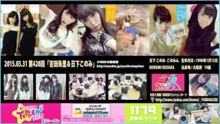第428回 2015年3月31日[178] 3rdシーズン 渡辺美優紀 みるきー 吉田朱里 アカリン nmb nmb48.