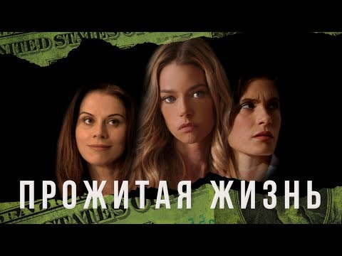 Прожитая жизнь HD 2016 (Драма) / A Life Lived HD