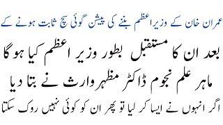 imran khan future as Priminster of Pakistan:عمران خان کا مستقبل بطور وزیراعظم پاکستان کیا ہوگا