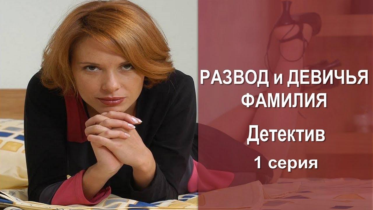 Развод и девичья фамилия  Детектив  1 серия