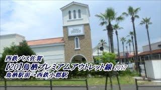 西鉄バス佐賀【20】鳥栖プレミアムアウトレット線2017(鳥栖駅前→西鉄小郡駅)
