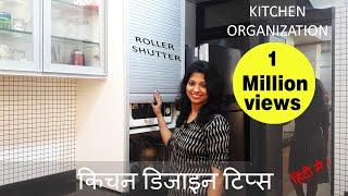 किचन की डिजाइन  I kitchen rolling shutter I modular kitchen india in hindi I  किचन टिप्स इन हिंदी I