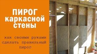 видео Утепление стен каркасного дома своими руками