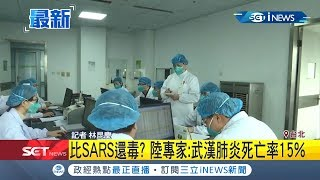 武漢肺炎比SARS還毒?!中.港專家於《刺胳針》刊出:武漢肺炎死亡率15%|記者林昆慶|【台灣要聞。先知道】20200126|三立iNEWS