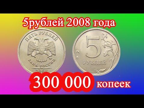 Монета 5 рублей 2008 года . Цена 300 000 копеек! Поиск монет.