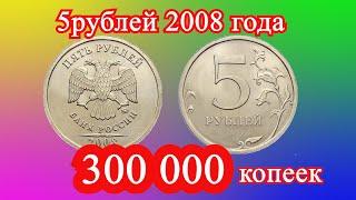 монета 5 рублей 2008 года . Цена 300 000 копеек! Поиск монет