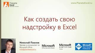 Как создать свою надстройку в Excel