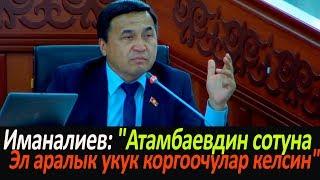 """Иманалиев: """"Атамбаевдин сотуна  Эл аралык укук коргоочулар келсин"""""""