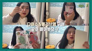 별거 없는 다이소&올리브영 같이 뜯어봐요 (ft…