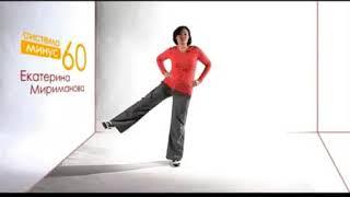 Система  60  Упражнение 1