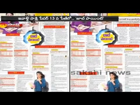'Job Point' in Today's Sakshi Education Portal - Watch Exclusive