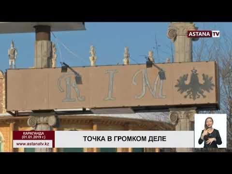 Труп подкинули к воротам ресторана, - всплыли новые подробности в деле убийства карагандинца