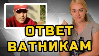 ОТВЕТ ВАТНИКАМ | МеждоМедиа Групп | Конкурс Навального