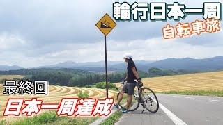 北海道東部一周750km【自転車旅】最終回【日本一周達成!!】
