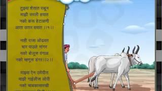 MSB Marathi मराठी बालभारती Std 06 | ऋण (कविता)