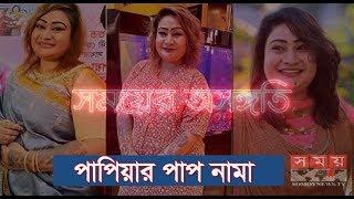 Exclusive: পাপিয়ার পাপ নামা | সময়ের অসঙ্গতি | Shamima Nur Papiya | Somoy TV