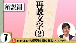 【漢文】再読文字(2)【漢文基礎講座 第6講 解説編】