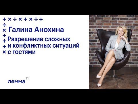 Галина Анохина. Разрешение сложных и конфликтных ситуаций