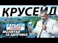 Владимир Мунтян / Крусейд / молитва за здоровье / Харьков