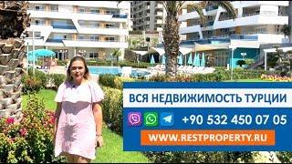 Недвижимость в Турции. Купить квартиру в Турции от собственника. Аланья, Авсаллар    RestProperty